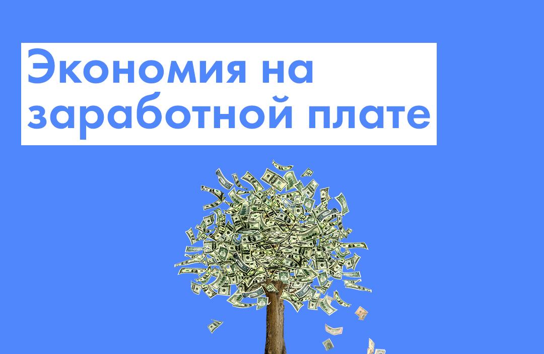 Экономия на заработной плате от Спутник